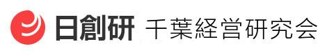 日創研 千葉経営研究会