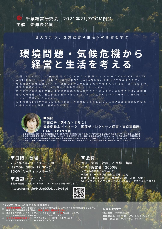 千葉経営研究会 2021年2月ZOOM例会