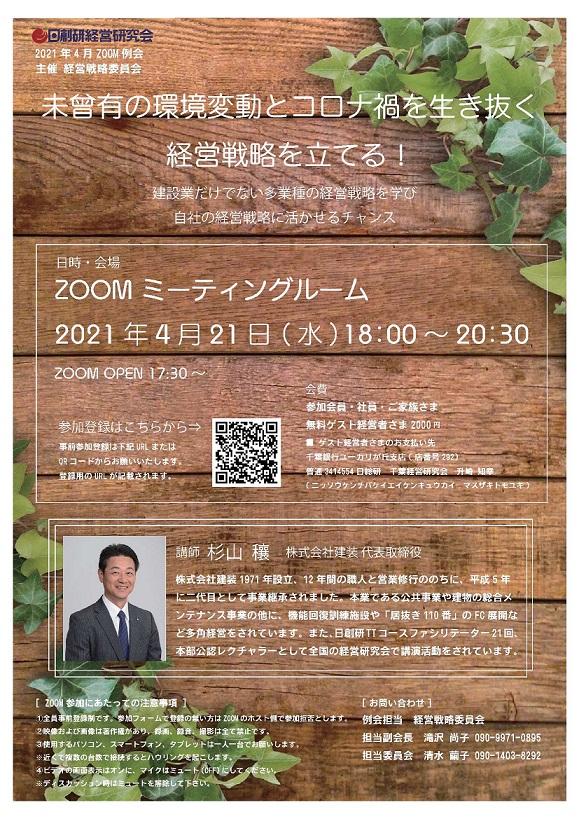 千葉経営研究会 2021年4月ZOOM例会